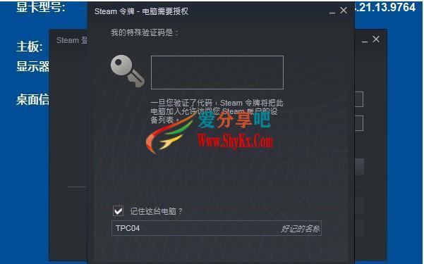 好司机下载的steam同一台机器验证过令牌重启还是需要验证