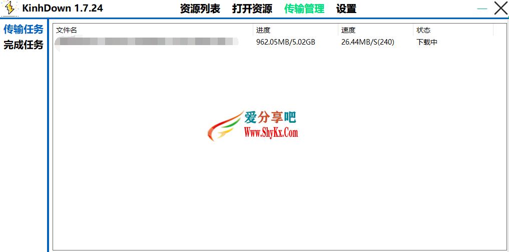 KinhDown v1.7.37 百度盘免登陆高速下载工具