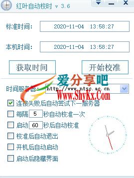 红叶时间同步V3.6.png 网吧服务器,网吧收费机,网吧客户机,同步时间AU3原码和批处理 电脑软件