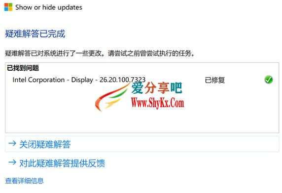 5.png Windows 10将强制删除Flash?_-教你屏蔽无法卸载的_KB4577586 技术知识