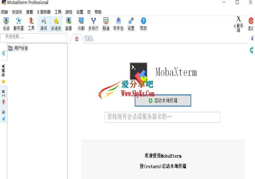 远程计算的终极工具箱 MobaXterm 电脑软件