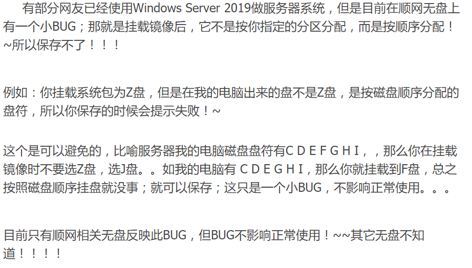 1.png 2019服务器系统下挂盘的解决方法 技术知识