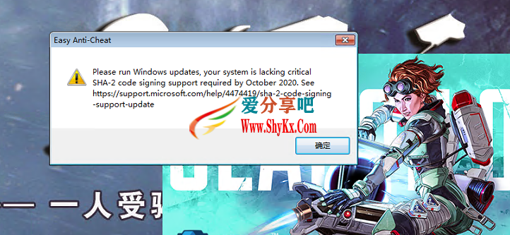 1.png win7环境运行apex 提示 Please run Windows updates 游戏问题