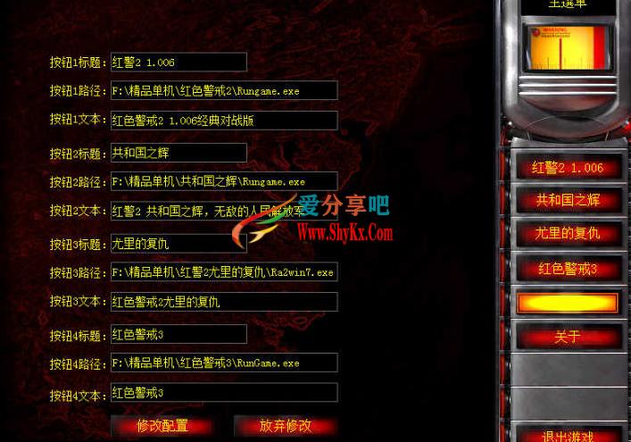 2.png 红色警戒2 共和国之辉 尤里的复仇 红色警戒3 多合一游戏启动器 电脑软件