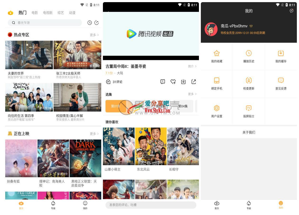Android 南瓜影视 v1.4.1.2 去广告VIP版