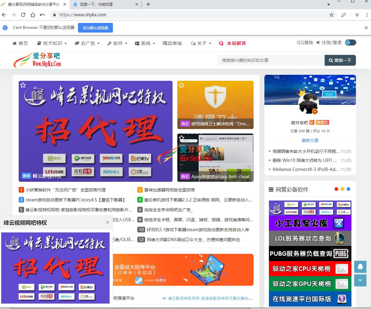 百分浏览器(CentBrowser)v4.3.9.210 正式版
