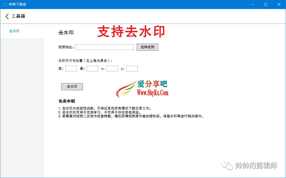 2.png 史上最强B站视频下载工具 BilibiliDownloader(downkyi) 哔哩下载姬,支持4K下载 电脑软件