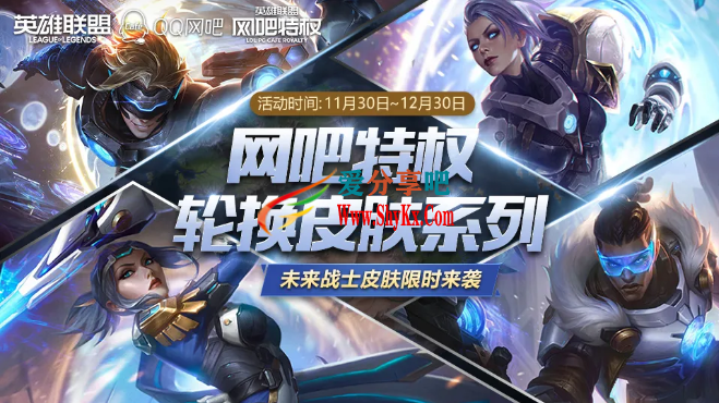 【LOL网吧特权】未来战士终极皮肤来袭!