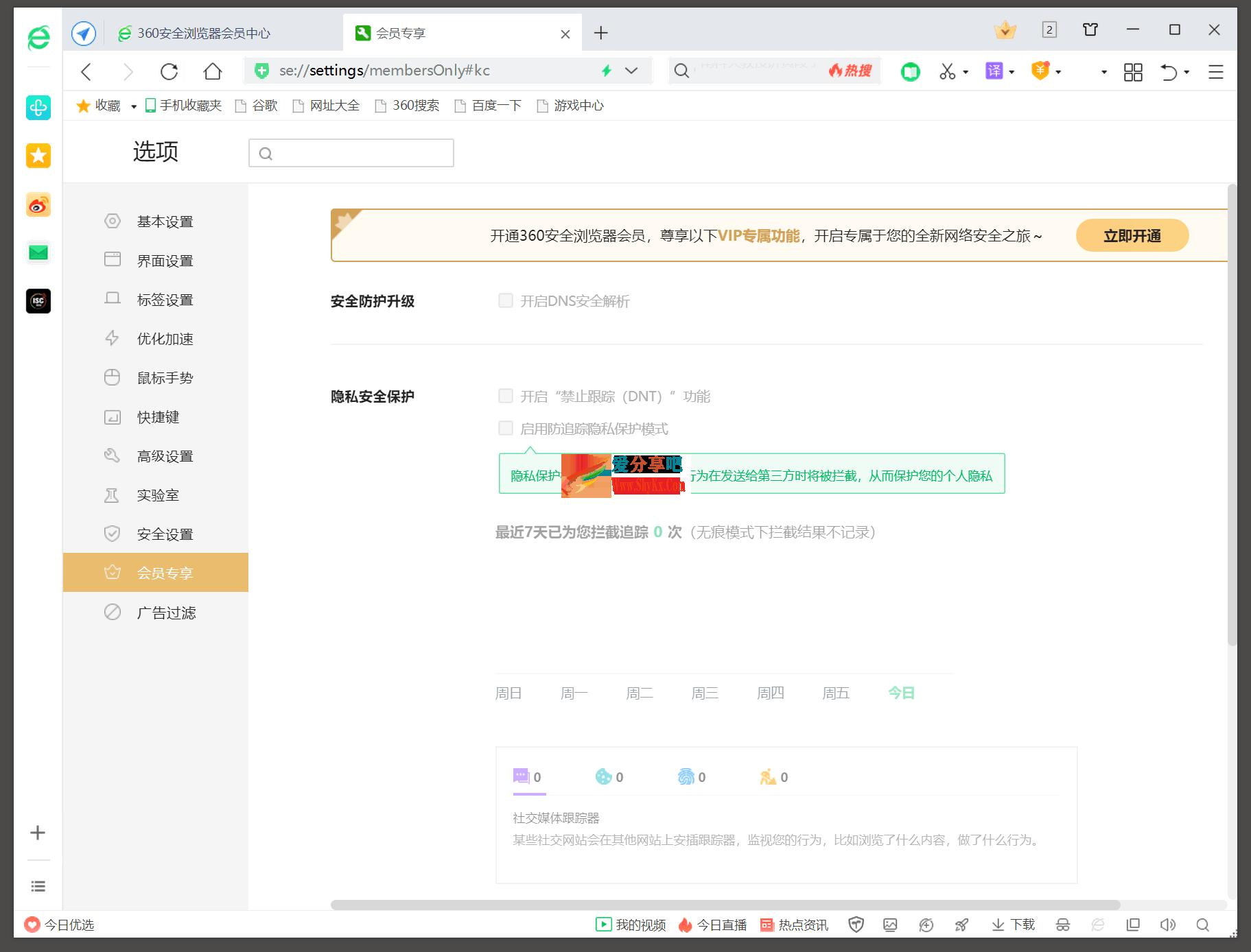 1.png 知名国产360浏览器发布VIP会员功能 行业资讯