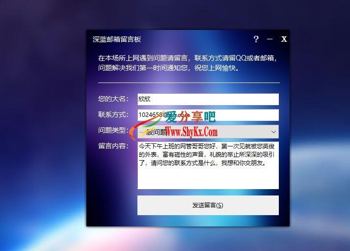 深蓝邮箱留言板 V2全新版 绿色软件下载