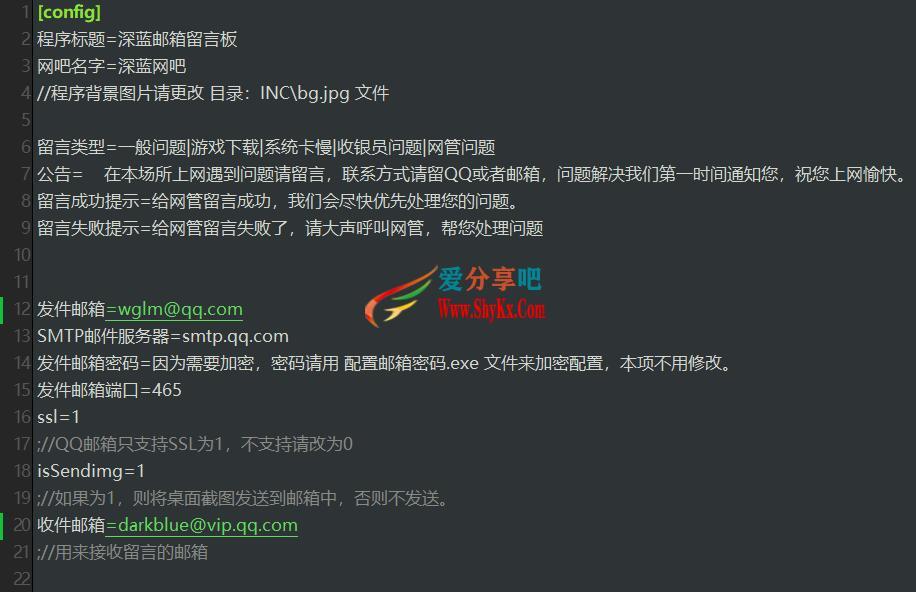 1.jpg 深蓝邮箱留言板 V2全新版 绿色软件下载 电脑软件