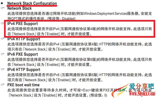 2.png 技嘉主板B460 H470 Z490 网卡启动设置 技术知识