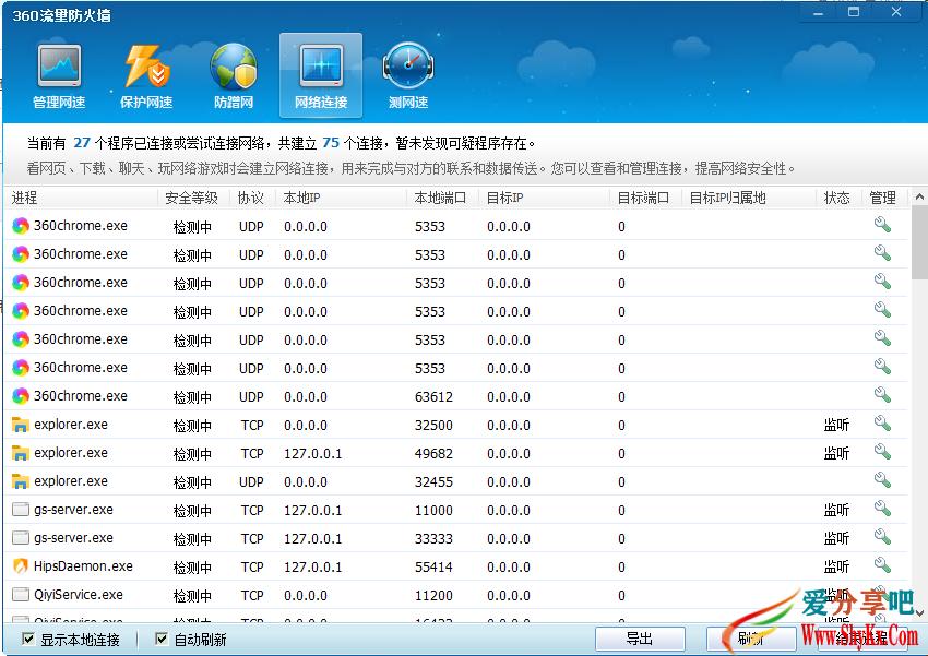 2.jpg 360流量防火墙单文件版2020 电脑软件
