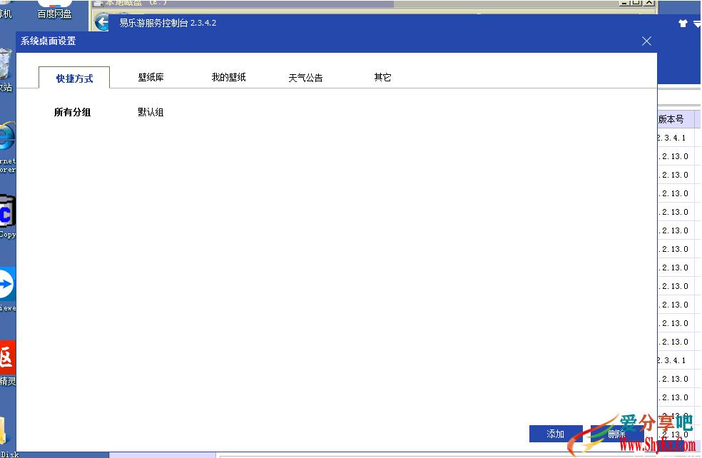 易乐游 服务器客户机管理里面的系统桌面快捷方式不显示
