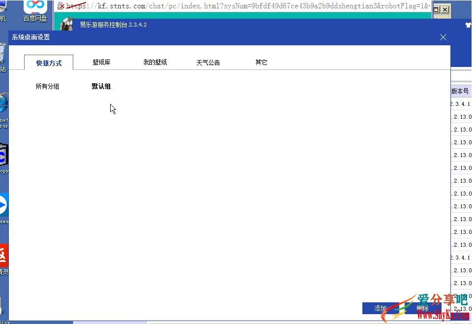 2.png 易乐游 服务器客户机管理里面的系统桌面快捷方式不显示 技术知识