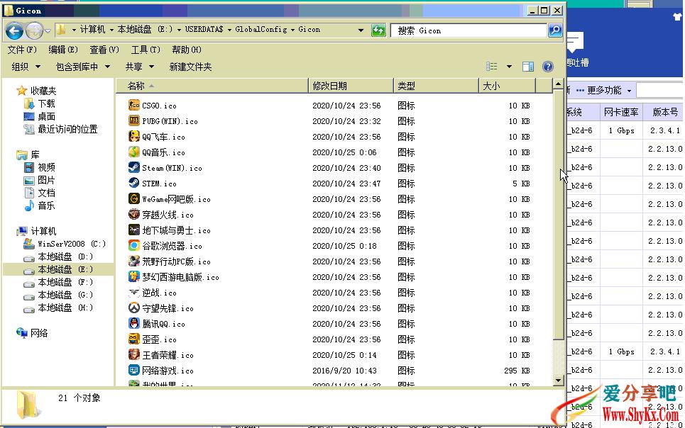 易乐游 服务器客户机管理里面的系统桌面快捷方式不显示 技术知识