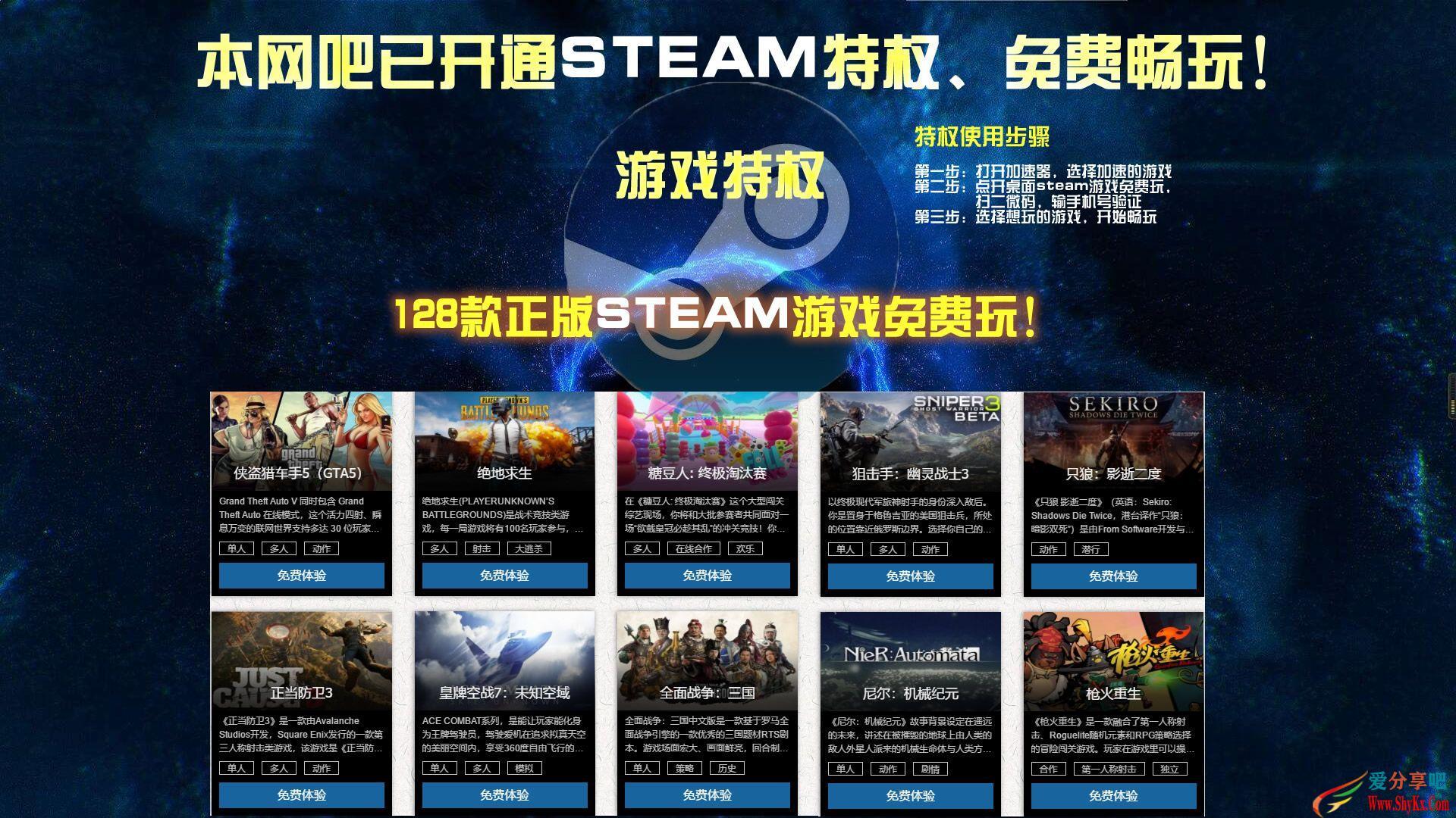蚂蚁特权《网吧所有steam游戏免费玩》 行业资讯