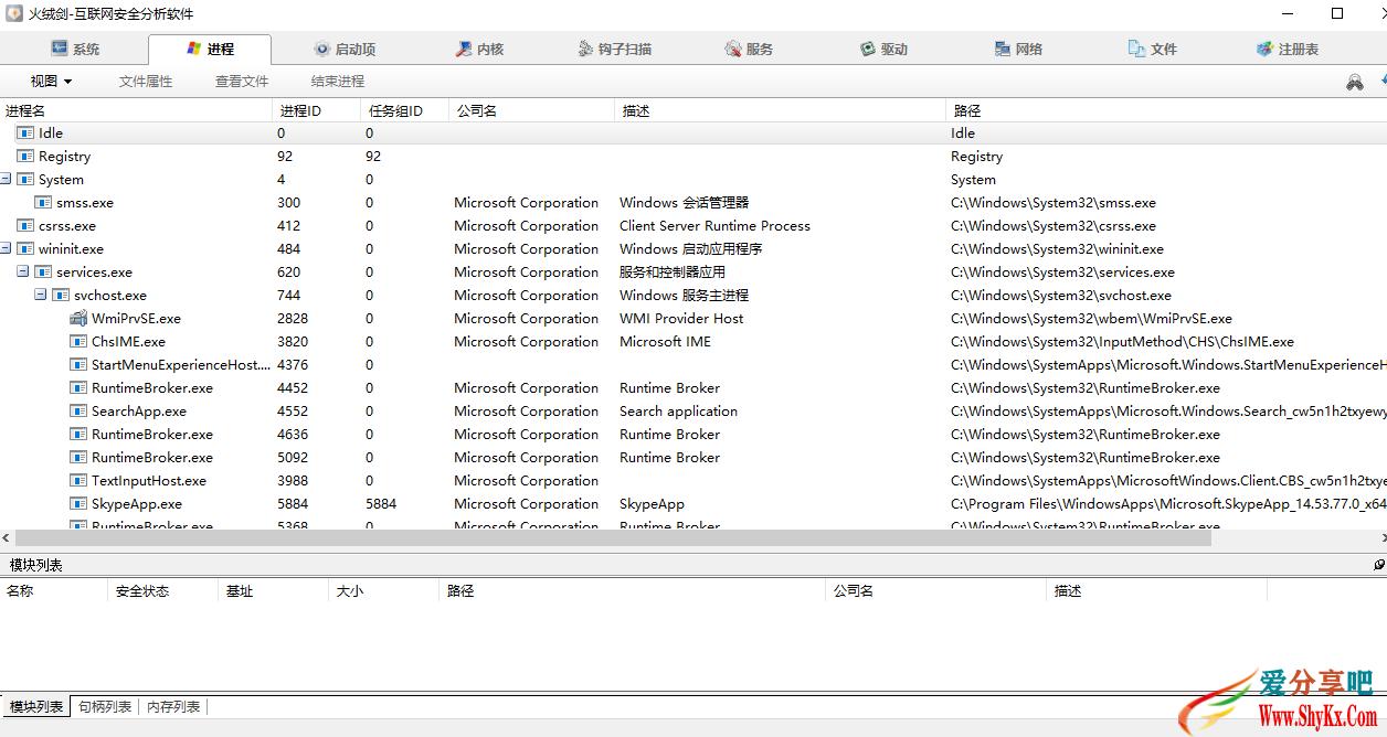 火绒剑单文件版20201204
