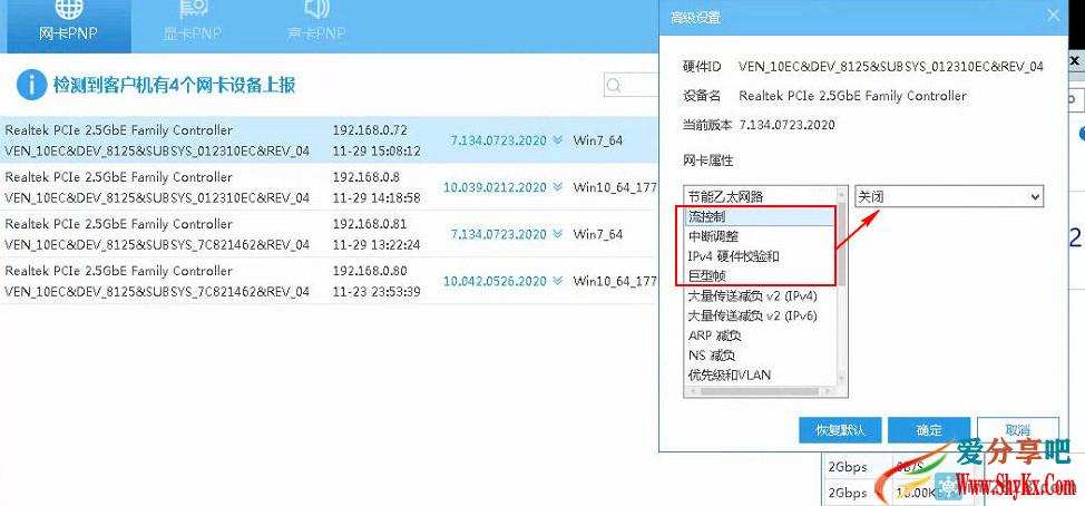客户机加了Realtek 8125B 2.5G独立网卡后,冷启动卡DHCP…要5秒左右的问题解决过程。