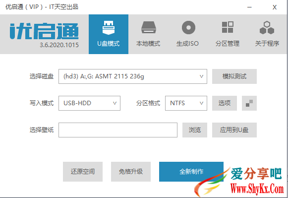 EasyU(优启通) v3.6.2020.1208 VIP版【2020.12.21】