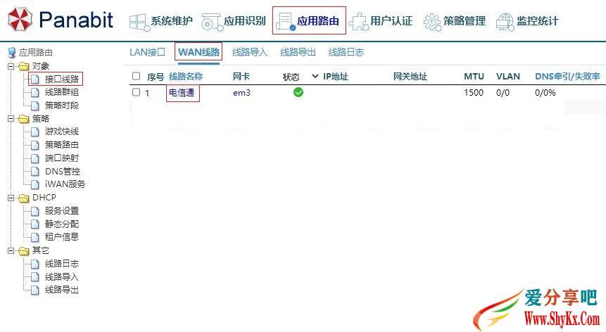 网吧电信通线路应用Panabit路由iWAN功能