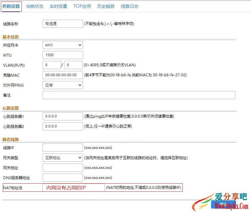 2.jpg 网吧电信通线路应用Panabit路由iWAN功能 技术知识