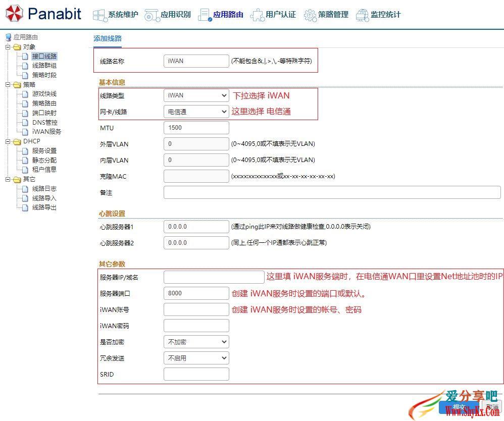 1.jpg 网吧电信通线路应用Panabit路由iWAN功能 技术知识