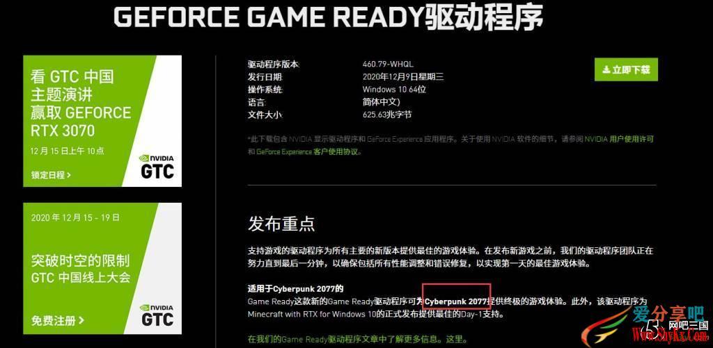 2.jpg 《赛博朋克2077》闪退崩溃 游戏问题
