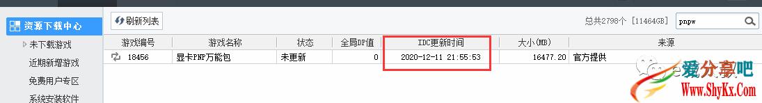顺网系列无盘显卡PNP更新到460.79优化赛博朋克2077支持