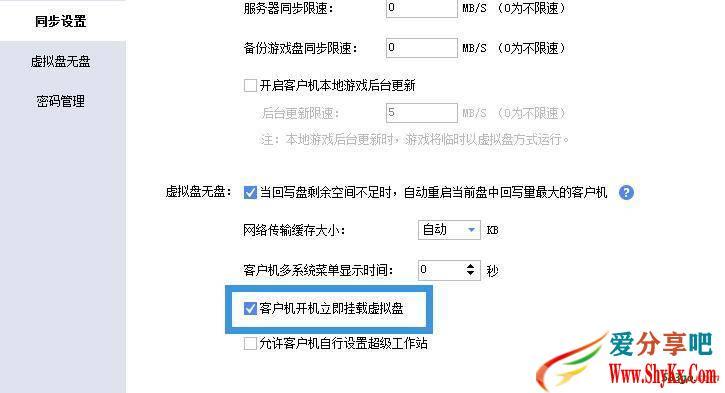 1.jpg 易乐游设置的客户机盘符挂载与实际不同 无盘知识