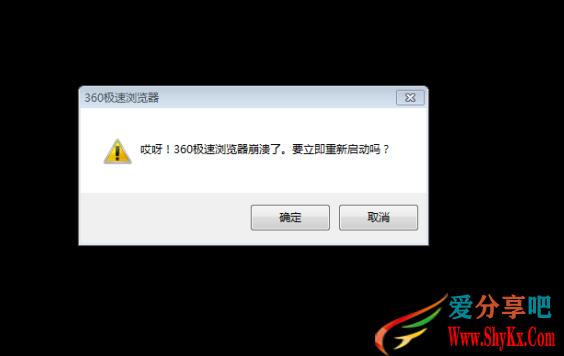 最近网吧出现的浏览器崩溃故障解决