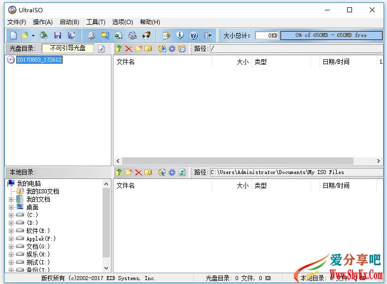 UltraISO(软碟通)v9.7.5.3716 单文件版v3