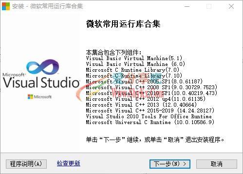 微软常用运行库合集 2020.12.10