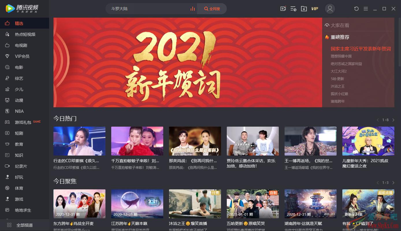 1.png 腾讯视频 v11.12.1017 去广告纯净版 媒体播放