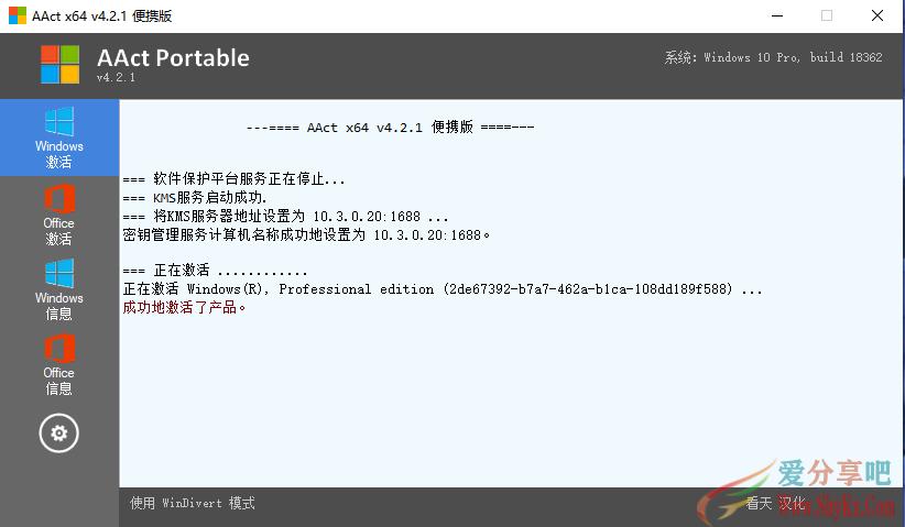 1.png KMS激活工具AAct v4.2.1 便携版 激活工具