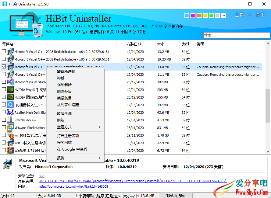 HiBitUninstaller v2.5.95 单文件版