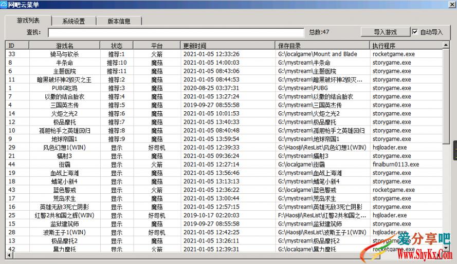 网吧云菜单,主流游戏下载器全自动入库(蘑菇,好司机,火箭) 电脑软件