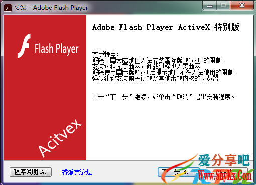 Adobe Flash Player 32.0.0.465 最终纪念版