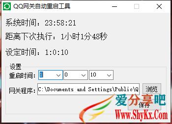 QQ网关自动重启工具 附源代码 By: Lo_tt