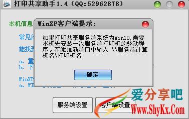 打印共享助手1.4 By 死性不改论坛:flfkhn2 电脑软件