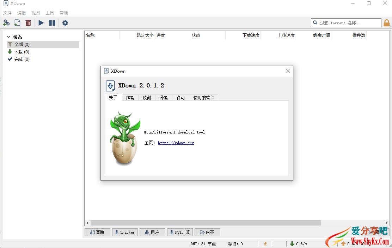 Xdown(多功能下载)v2.0.1.8 绿色版