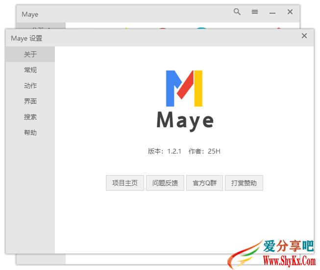 Maye 一个简洁小巧的快速启动工具 上传下载