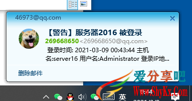 windows服务器远程登录邮件提醒  死性不改:柒叁