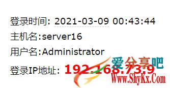 2.jpg windows服务器远程登录邮件提醒  死性不改:柒叁 系统工具