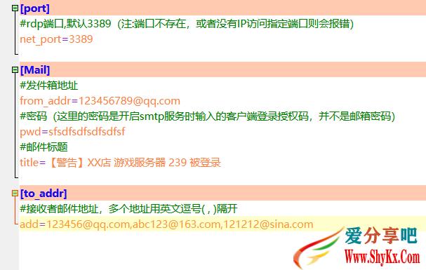 3.png windows服务器远程登录邮件提醒  死性不改:柒叁 系统工具