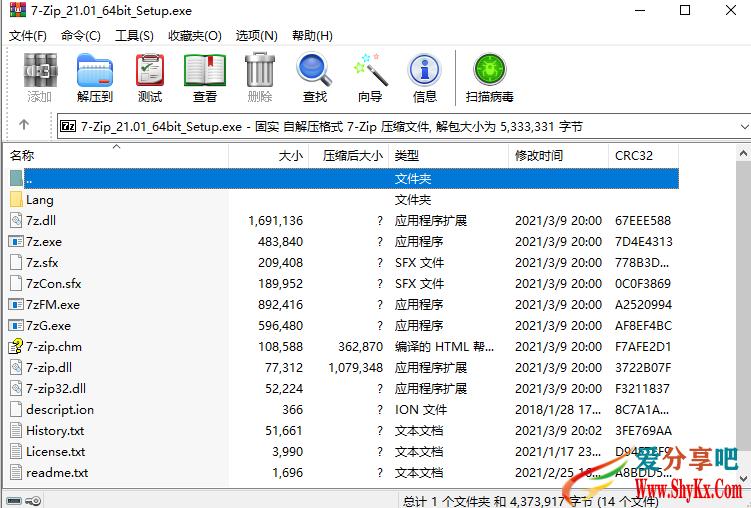 1.png 7-Zip 21.01 官方版 系统工具
