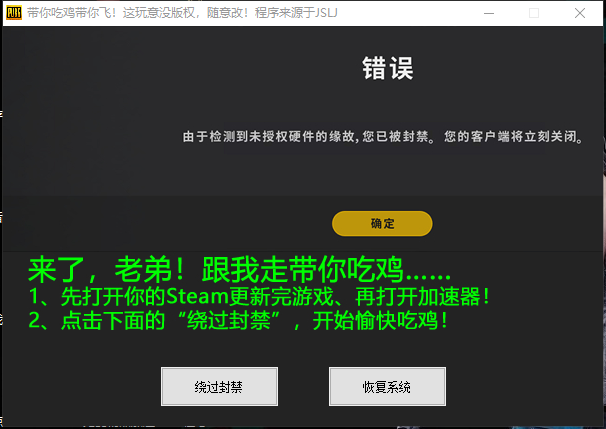 吃鸡硬件未授权,临时解决方案【附带软件源码】!