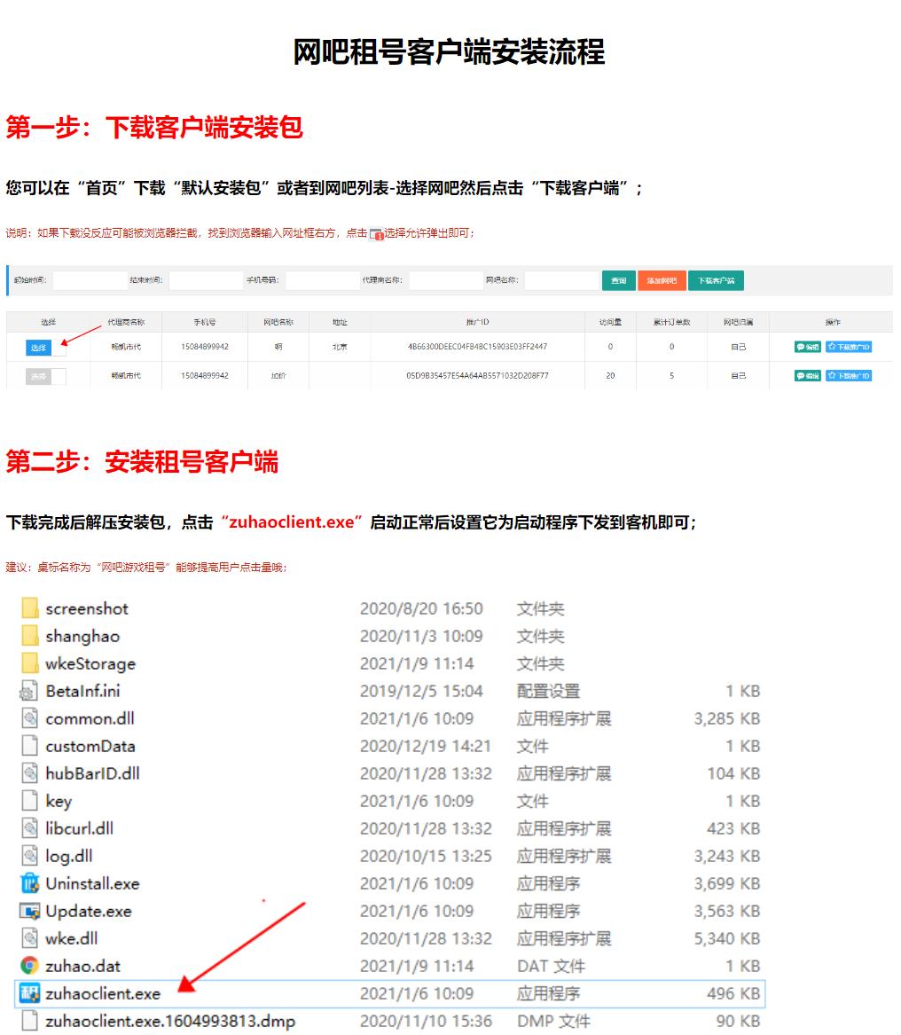 GG租号全国招商代理 行业资讯