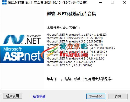 微软.NET离线运行库合集 v2021.10.15